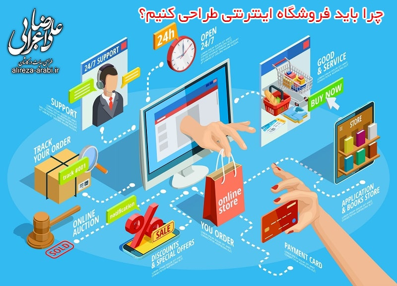 طراحی فروشگاه اینترنتی در کاشان