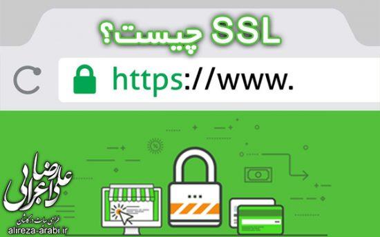 ssl چیست و چه کاربردی دارد