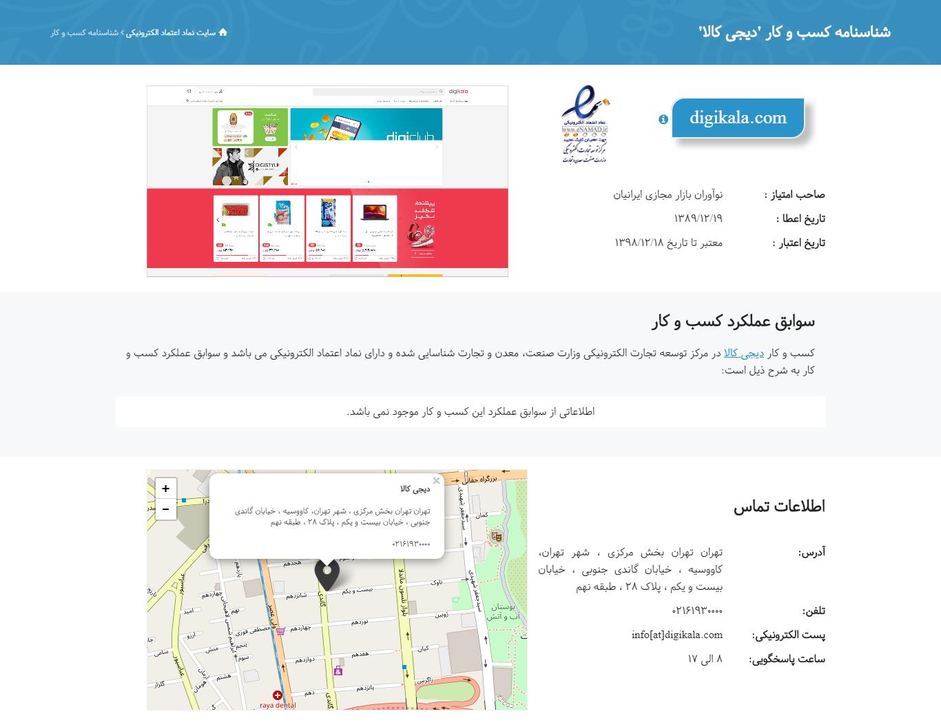 صفحه اطلاعات فروشنده در اینماد