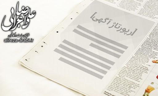 رپورتاژ آگهی میتواند به صورت یک متن کوتاه و جذّاب باشد